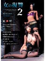 女の復讐2 [SHKD-299]