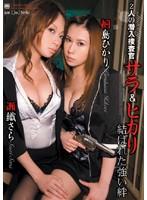2人の潜入捜査官 サラ&ヒカリ 結ばれた強い絆 桐島ひかり 瀬織さら ダウンロード