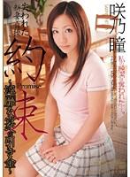 (shkd00370)[SHKD-370]失われた新妻の貞操 約束 ~淫靡な宴への引き金~ 咲乃瞳 ダウンロード