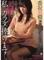 自己犠牲レ●プ 私のカラダ、捧げます…。 香坂美優