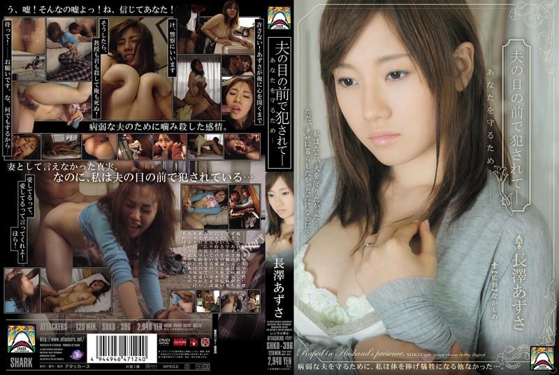 夫の目の前で犯●れて- あなたを守るため… 長澤あずさ AV女優人気動画作品ランキング
