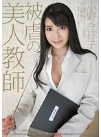 被虐の美人教師 小野今日子 ダウンロード