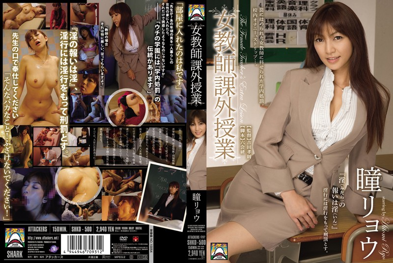 SHKD-500 The Female Teacher In The Extra-curricular Class Ryo Hitomi