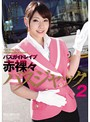 バスガイドレ●プ 赤裸々バスジャック2 市川まほ(shkd00517)