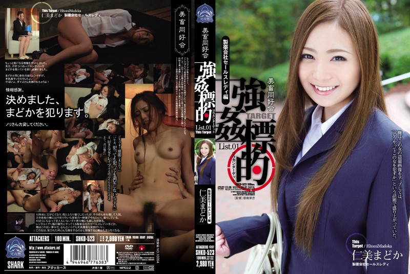 SHKD-523 Society For The Ravishment Of Beauties - Rape Targets List 01 - Pharmaceutical Saleslady Edition Madoka Hitomi