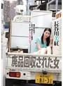 廃品回収された女 長谷川美紅(shkd00528)