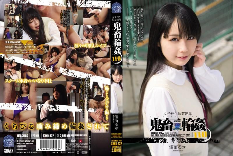 SHKD-532 Schoolgirl Confined Rape Brutal Gangbang 911 Ruka Kanae