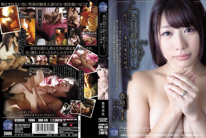SHKD-536 Fucked In Front Of Her Husband - Raped To Ecstasy, Miki Sunohara .