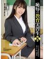 恥辱の教育実習生8 あやね遥菜(shkd00553)