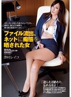 ファイル流出、ネットに痴態を晒された女 澤村レイコ