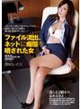ファイル流出、ネットに痴態を晒された女 澤村レイコ(shkd00585)