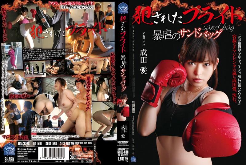 SHKD-588 Ai Narita in Ravaged Pride - Violent Sandbag -