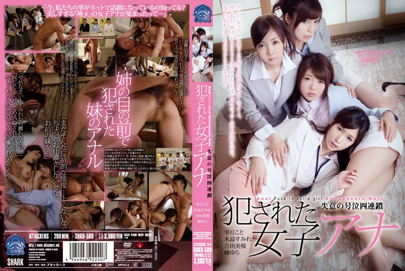 SHKD-589 Raped Female Anchor - Foursome Gang Bang And Cries Of Despair