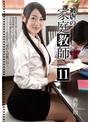被虐の家庭教師11 西野翔(shkd00603)