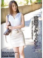 SHKD-606 強姦ドキュメント4 本田莉子