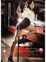 犯された美人ハスラー 恥辱へのブレイクショット3 KAORI ダウンロード