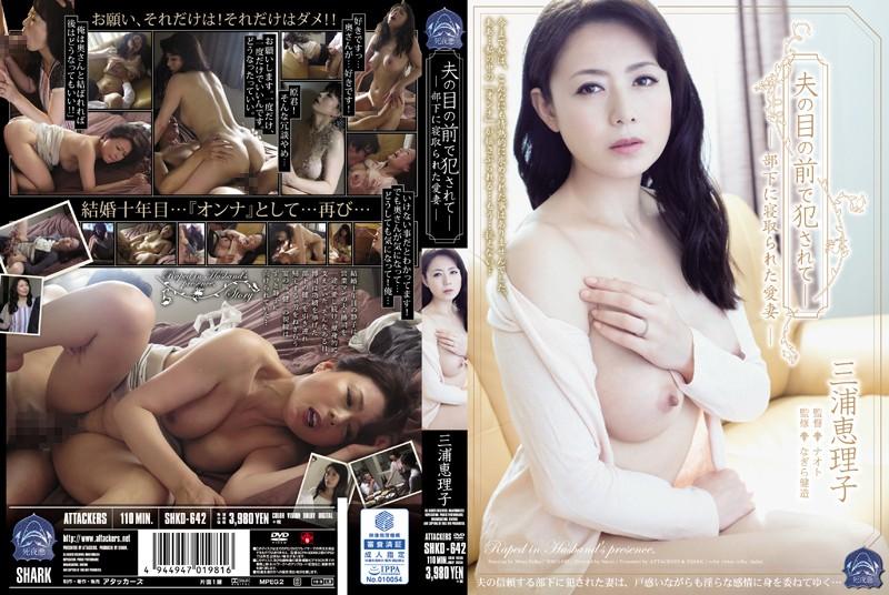 夫の目の前で犯されて- 部下に寝取られた愛妻 三浦恵理子(パッケージ画像)