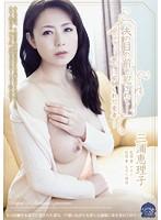 shkd00642[SHKD-642]夫の目の前で犯されて- 部下に寝取られた愛妻 三浦恵理子