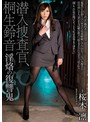 潜入捜査官、桐生鈴音 淫烙の復讐鬼 桜木凛(shkd00693)