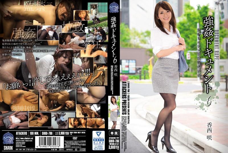 (shkd00706)[SHKD-706] 強姦ドキュメント6 香西咲 ダウンロード