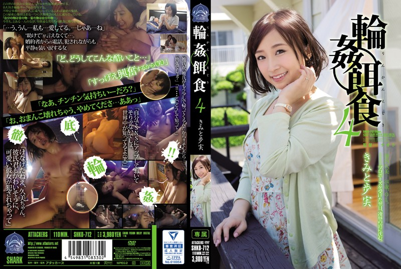 (shkd00712)[SHKD-712] 輪姦餌食4 きみと歩実 ダウンロード