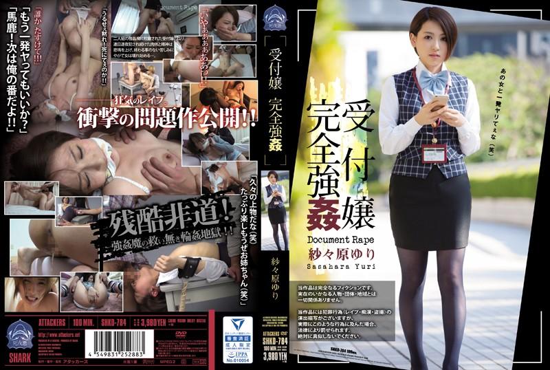 SHKD-784 Raping The Receptionist Raw Yuri Sasahara