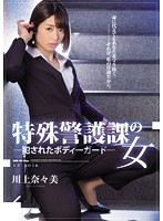 shkd00785[SHKD-785]特殊警護課の女 犯されたボディーガード 川上奈々美