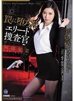 罠に堕ちたエリート捜査官 阿部栞菜 ダウンロード