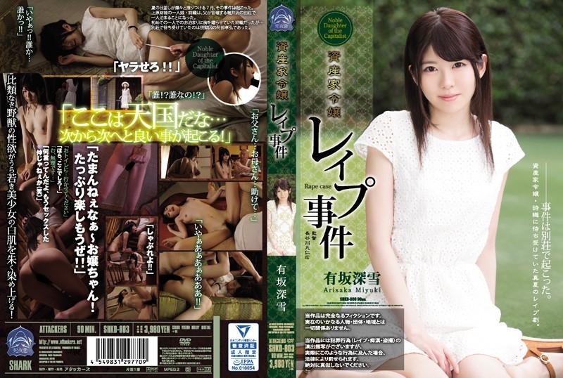 SHKD-803 Rape Of A Young Heiress Miyuki Arisaka