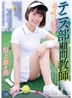 [SHKD-809]テニス部顧問教師 スコート越しの凌辱 川上奈々美