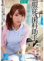 服従の歯科助手 神咲詩織【shkd-817】