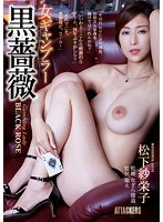 [SHKD-819]女ギャンブラー 黒薔薇 松下紗栄子