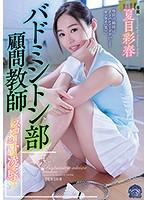 [SHKD-822]バドミントン部顧問教師 スコート越しの凌辱 夏目彩春
