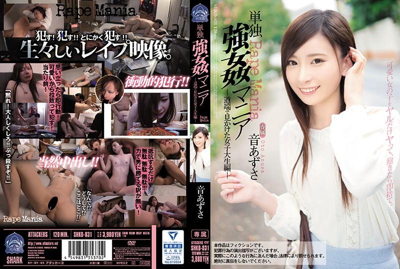 SHKD-831 Solo Rape Mania Streetside College Girl Edition Azusa Oto
