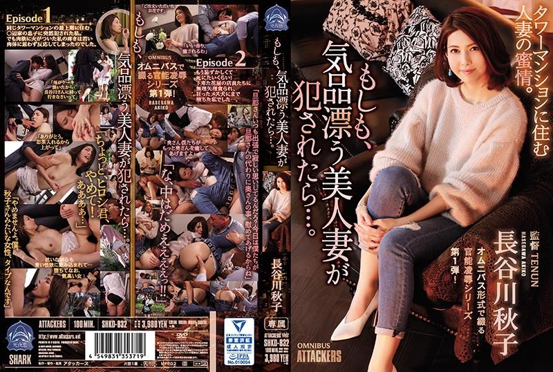 人妻エロ動画「もしも、気品漂う美人妻が犯されたら…。 長谷川秋子」の無料サンプル動画