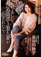 もしも、気品漂う美人妻が犯されたら…。 長谷川秋子 ダウンロード