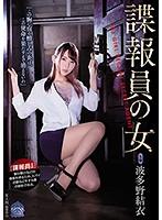 [SHKD-834]諜報員の女 波多野結衣