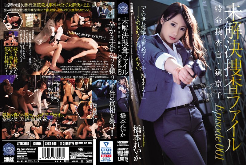 SHKD-840 The Unsolved Case Files Episode 001 The Special Investigator, Kyoko Kagami Reika Hashimoto