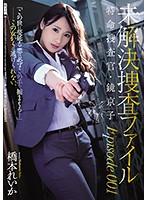 未解決捜査ファイル Episode001 特命捜査官・鏡 京子 橋本れいか ダウンロード