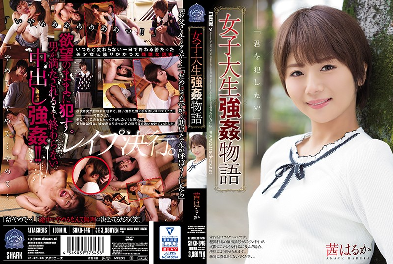 SHKD-846 College Girl Rape Story Haruka Akane