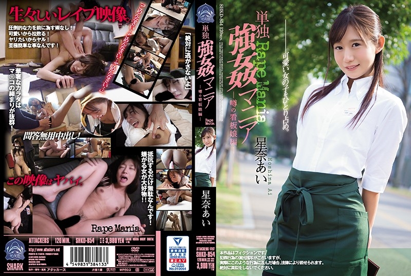 SHKD-854 Solo Rape Mania Talk Of The Town Billboard Girl Version Ai Hoshina