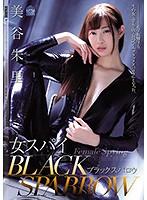 女スパイ BLACK SPARROW 美谷朱里 ダウンロード