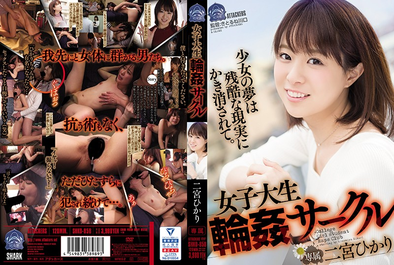 SHKD-858 College Girl Gang Bang Group Hikari Ninomiya