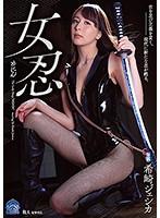 女忍 希崎ジェシカ shkd00867のパッケージ画像