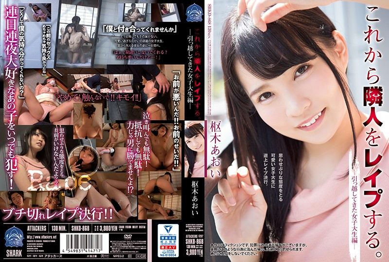 SHKD-868 F*****g Myself On My Neighbor, A College Girl Who Just Moved In - Aoi Kururugi