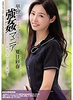 単独強姦マニア 丸の内勤務 美人受付嬢編 夏目彩春 shkd00877のパッケージ画像