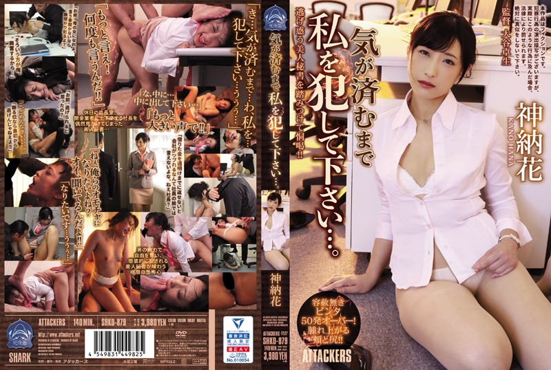 SHKD-879 Please Fuck Me Until You're Satisfied... Hana Kano