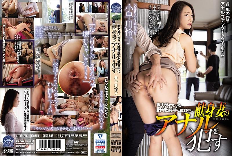 戦力外になった野球選手の取材中に献身妻のアナルを犯す 小早川怜子