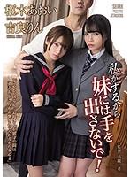 Don't Touch My Step Sister, She's Mine! Rin Kira Aoi Kururugi Download