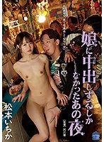 (shkd00965)[SHKD-965]That Night Where I Just Had To Creampie That Girl - Ichika Matsumoto Download
